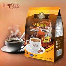 马来西亚进口FameSeen/名馨特浓三合一速溶咖啡800g(40条装*20g)