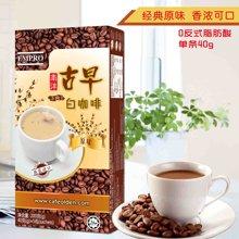 马来西亚原装进口白咖啡南洋古早速溶原味三合一咖啡 5条盒装
