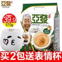 马来西亚进口咖啡亚发白咖啡三合一榛果味速溶咖啡570克15条装