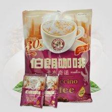 伯朗即溶咖啡三合一卡布奇诺风味30入510G    3袋起送伯朗咖啡杯