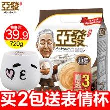 马来西亚进口 ahhuat/亚发白咖啡 特浓速溶咖啡三合一720g