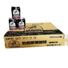台湾伯朗咖啡醇黑咖啡 240ML *24罐/箱 黑咖啡