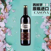 西班牙红酒 卡索娜 原瓶进口毕加红 干红葡萄酒 750ml 单支装