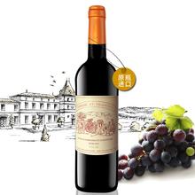 法国进口红酒 风土田园半干红葡萄酒 750ml 单支