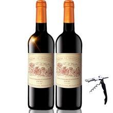 限时特惠 法国进口红酒 风土田园半干红葡萄酒 750ml 双支