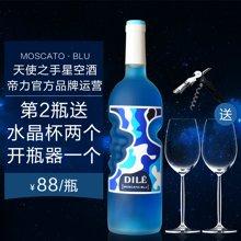 【包邮】意大利进口 dile 上帝之手帝力莫斯卡托蓝色配制酒 葡萄酒 甜酒750ml