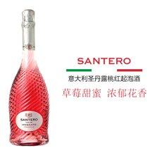 【包邮】意大利进口 圣丹露香水瓶草莓味桃红起泡葡萄酒+单支手提袋 750ml
