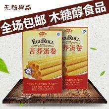 华班苦荞蛋卷138g/盒 糖尿病食品 无糖食品 木糖醇蛋卷 酥饼干零食小吃