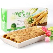 台湾进口 皇族牌三星葱旗鱼/蔬菜起司/牛奶味蛋卷72g 休闲办公零食下午茶点