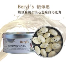 【包邮】【倍乐思 Beryls】马来西亚进口零食 烘焙扁桃仁夹心芝麻白巧克力 120g