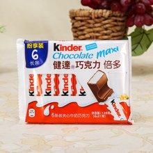 健达夹心牛奶巧克力倍多T6(126g)