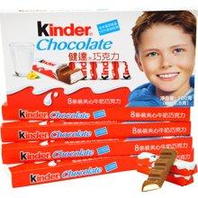 健达牛奶夹心巧克力条T8建达kinder进口巧克力儿童糖果零食5盒装