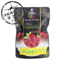 wingreen蔓越莓干(128g)