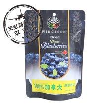 $wingreen蓝莓干(128g)
