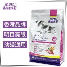 香港雅思乐猫粮 幼猫粮1.25kg深海鱼谷物粮幼猫通用粮控毛球美毛易消化
