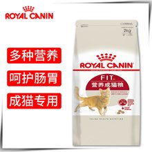 Royal Canin皇家猫粮 营养成猫粮F32 2KG成年通用
