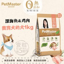Petmaster佩玛思特全价猫粮挑嘴猫粮全阶段1kg通用性