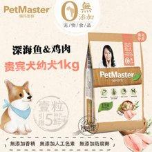 佩玛思特鱼肉鸡肉味幼猫怀孕母猫粮1kg