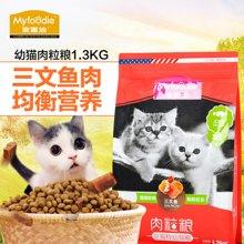 麦富迪三文鱼肉粒粮双拼粮幼猫猫粮1.3kg深海鱼海洋鱼天然粮鱼肉