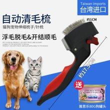 台湾船记Hello pet狗狗自动清毛梳小 针梳 宠物伸缩猫梳子NHP36