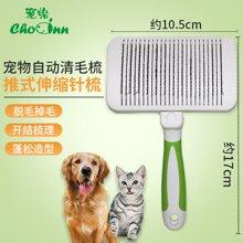 宠怡宠物美容用品自动清毛梳 狗脱毛梳 针梳 狗狗/猫梳子