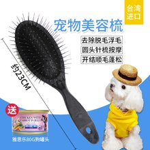 hello pet台湾船记宠物造型梳气垫梳美毛梳开结蓬松凸面梳美容PVCC-5134