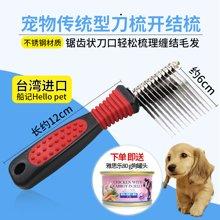 Hello Pet台湾船记传统型刀梳宠物开结梳/刀狗狗泰迪贵宾NHP69