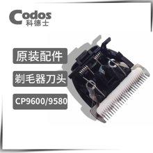 科德士宠物电推剪狗狗剃毛器cp-9600 cp-9580配件 刀头 刀片 机头