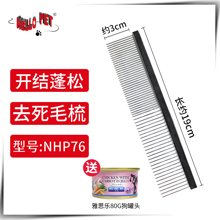 Hello pet台湾船记狗狗美容排梳铝梳 猫狗梳子狗狗开结蓬松NHP76