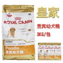 Royal Canin法国皇家 泰迪/贵宾幼犬专用粮2.6kg 泰迪贵宾幼犬主粮