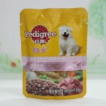 宝路 幼犬精选牛肉妙鲜包85g 犬用湿粮 补钙亮毛鲜封包 宠物零食