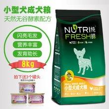 纯皓狗粮 泰迪贵宾比熊博美小型犬成犬主粮天然无谷粮 酵素 8kg