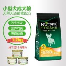 纯皓天然无谷小型犬成犬宠物狗主粮泰迪贵宾通用型狗粮1.2公斤