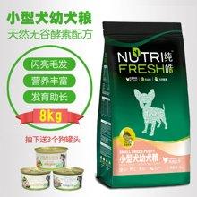 纯皓狗粮 泰迪贵宾比熊博美小型犬幼犬主粮天然无谷粮 酵素 8kg