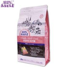 香港雅思乐狗粮 贵宾成犬粮1.5kg泰迪通用狗粮美毛均衡营养易消化