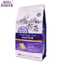 香港雅思乐狗粮 贵宾幼犬粮1.5kg泰迪幼犬通用狗粮美毛均衡营养易消化