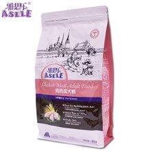 雅思乐8KG主粮鸡肉成犬粮 适用于成年期所有犬种 蕴含多元营养素