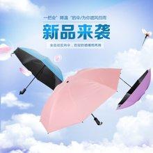 全自动折叠反向伞 男女黑胶晴雨伞遮阳防晒三折伞自开收雨伞