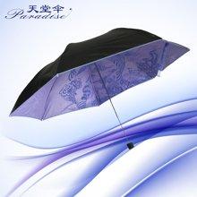 天堂伞黑胶三折晴雨伞-33245E星座寄语