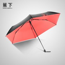 BananaUmbrella蕉下Air杜鹃红三折纯色防紫外线太阳伞防晒遮阳伞