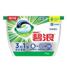 碧浪洗衣凝珠(自然清新+盒装镭射套)(336g(17颗))