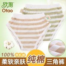 欧淘 男女童宝宝纯棉三角面包裤米咖米绿两条组合装