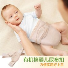 欧淘 有机棉尿布扣带调节扣