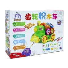 小才童儿童益智玩具拼装齿轮积木 DIY百变积木组装电动遥控玩具车970827YDL