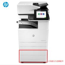 惠普HP-E72535z(主机+自动双面输稿器+双面器+双纸盒+工作台)一年免费上门维修(1)