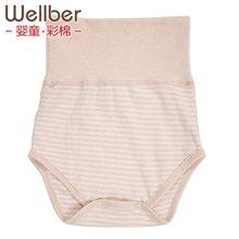 威尔贝鲁 彩棉新生儿尿布裤 宝宝护肚内裤 婴儿护肚三角裤 透气