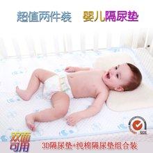 【Cottonshop棉店】两件装宝宝隔尿垫月经垫老人垫透气防水可洗超大新生儿用品