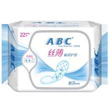 m ABC丝薄棉柔护垫(KMS)(22片)
