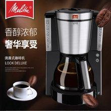 Melitta美乐家 LOOK DELUXE 滴漏式咖啡机