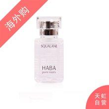 日本HABA鲨烷精纯美容油补水保湿(15ml)